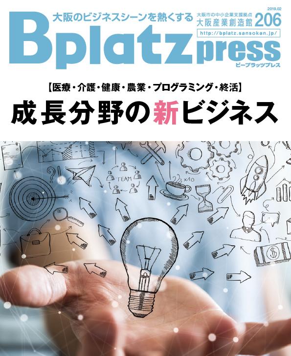 Bplatz press&web vol.206