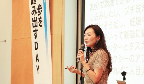 《講演録》起業5年で会員数40,000人!日本の「家事」を変えるビジネスモデルで挑戦
