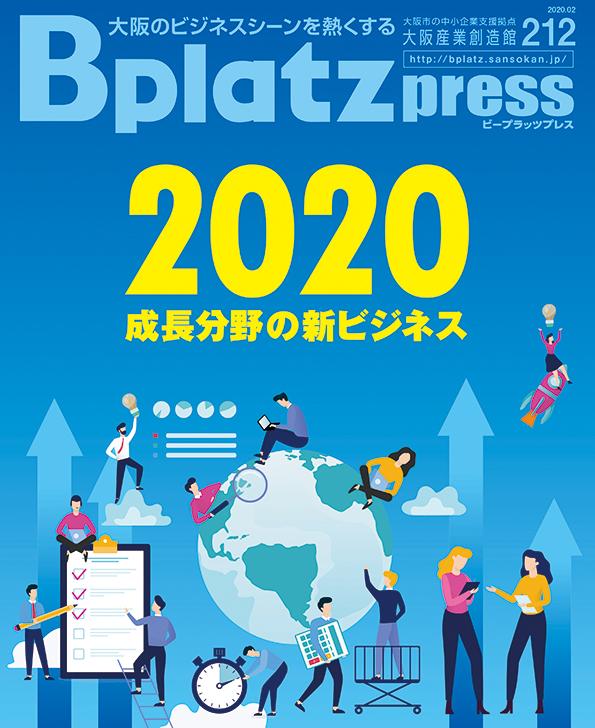 vol.212 2020.02 2020成長分野の新ビジネス