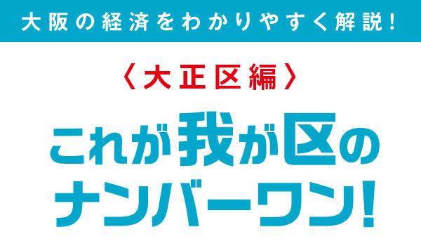 "Vol.23 大阪市のハード系ものづくり産業の根幹を成す""鉄鋼業""や関連分野の集積が厚い「大正区」"