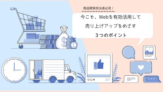 【今こそ、Webを有効活用して売り上げアップをめざす3つのポイント】第1回目:Webマーケティングの基礎の基礎を知る