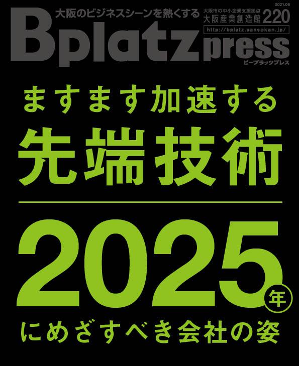 vol.220 2021.06 ますます加速する先端技術 2025年にめざすべき会社の姿