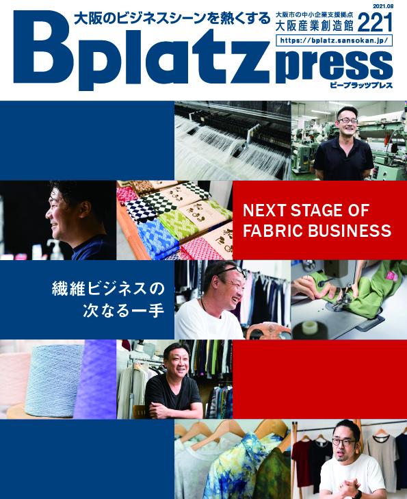 vol.221 2021.08 NEXT STAGE OF FABRIC BUSINESS~繊維ビジネスの次なる一手
