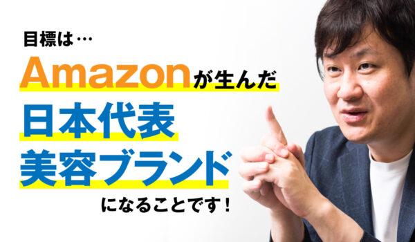 Amazonの美容ジャンルでNo.1をめざす